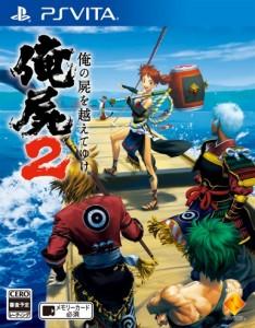 Oreshika 2 - Cover