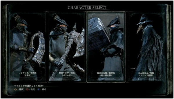 Bloodborne - Screen 3