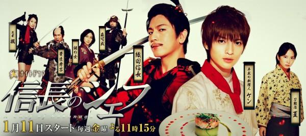 le chef de nobunaga live