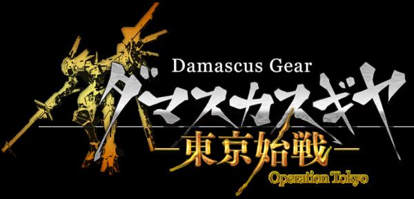 DGOT_Logo